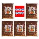 ホルモン 鍋 送料無料 北海道産の豚 ホルモンを使用 旭川のホルモン鍋 400 g×5パック もつ鍋 セット 価格 3500円