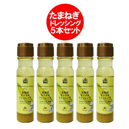 北海道 タマネギ ドレッシング 送料無料 とうもろこし ドレッシング 価格 4135円 とうもろこし 香味 200 ml×5本 コーン ドレッシング