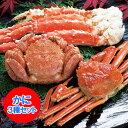 タラバ・ズワイ・毛蟹 豪華三大蟹セット 送料無料 価格 15
