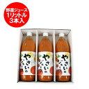 「訳あり コロナ」野菜 ジュース 送料無料 北海道 やさいジュース 1リットル(1000 ml)×3本入 野菜ジュース ネット通販特別価格 2980円 のし対応