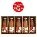 北海道 のぐち北湯沢ファーム トマトジュース 180ml×3本・野菜ジュース 180ml×2本 計5本 ネット通販特別価格 1500円 のし対応