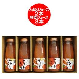 北海道 のぐち北湯沢ファーム トマトジュース 180ml×2本・野菜ジュース 180ml×3本 計5本 ネット通販特別価格 1620円 のし対応