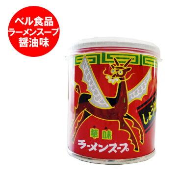 ベル食品 ラーメン スープ 缶 醤油 たれの素 120g 価格 205円 ラーメン スープのみ