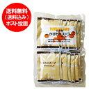 ポタージュ スープ 送料無料 かぼちゃ 北海道 ポタージュスープ ……