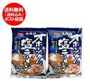 ラーメン 送料無料 乾麺 オホーツクの塩 ラーメン 袋麺 1袋×2個 価格999円 ラーメン
