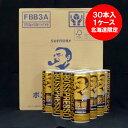 北海道限定 缶コーヒー BOSS(ボス) コーヒー 缶コーヒー 微糖 30本入 缶コーヒー ケース(1箱) 価格 3300 円 サントリー ボス コーヒー