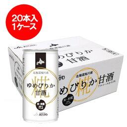 「北海道 あまざけ 米麹」北海道産のゆめぴりかと米麹を使用したノンアルコール 甘酒/あまざけ 190ml×20缶 1ケース(1箱) 価格 4000 円