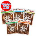 【北海道 ジンギスカン セット 送料無料】松尾ジンギスカン ジンギスカン 5点セット(400g×5パック)価格 5980円