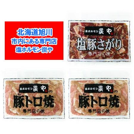 塩ホルモンの炭や 北海道 ホルモン 送料無料 焼肉 専門店 炭や ホルモン セット(塩豚 サガリ 1個・豚トロ 焼 2個)合計3個 価格 4320円 味付き ホルモン セット 専門店