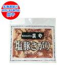 「北海道 豚 サガリ 炭や」専門店の味 塩ホルモン・炭や(旭川市)の 塩豚さがり 180 g 価格 540円