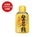 北海道 ポイント・きた蔵の畑で買える「北海道 しょうが焼き ソラチ タレ すりおろし 生姜焼のたれ 200 g 価格 324円」の画像です。価格は324円になります。