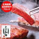北海道 牛肉 ブロック 富良野産 和牛 北海道産の富良野和牛を使用した ふらの和牛の牛ステーキ 牛肉 1kg 価格 15000 円 1