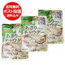 北海道 ハウス食品 ソース 送料無料 北海道産 生乳100%の生クリーム使用の北海道 あさり チャウダー ソース 250 g×3個セット(濃縮タイプ) 価格 1000円ポッキリ 送料無料 1