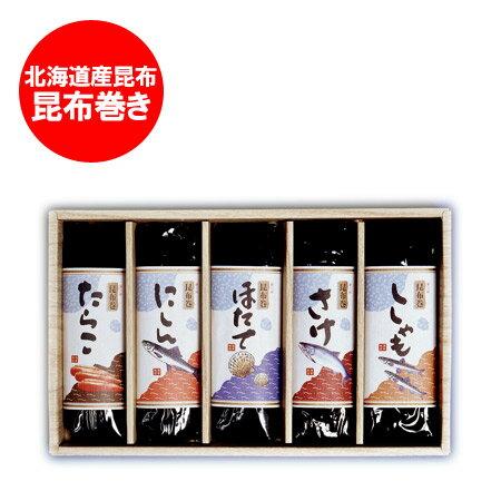 【北海道 昆布巻き 送料無料】たらこ・鰊・帆立・鮭・ししゃもの昆布巻き5点セット 価格 4320円