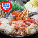 「北海道 寄せ鍋セット 送料無料」「期間限定」 北海道の具だくさん海鮮鍋セット...