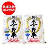 新米 送料無料 無洗米 北海道 米 当麻産 米 ほしのゆめ 2kg(1kg×2) 価格 1600円 北海道米 ほしのゆめ米