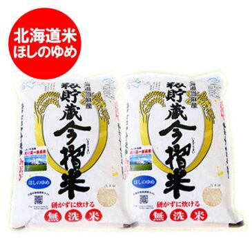 北海道産の米 無洗米 送料無料 ほしのゆめ 北海道産 米 北海道 ほしのゆめ 2kg(1kg×2) 価格 1600円