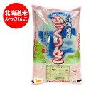 「北海道 米 ふっくりんこ 5kg 送料無料」北海道産米 ふ...