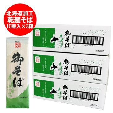 「そば 送料無料 蕎麦 乾麺」御そば 1ケース(180g×10束入)×3そば 乾麺を送料無料でお届け 価格 3980円