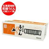 うどん 送料無料 乾麺 北海道地粉を使用 北海道(ほっかいどう)うどん 1箱(200 g×10束入)価格 2000 円