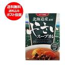 北海道 野菜 スープカレー 送料...