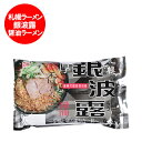 「北海道 ラーメン 送料無料 生麺」札幌ラーメン 銀波露 と