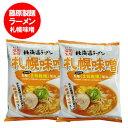 札幌 味噌ラーメン(スープ付きラーメン) 2個セット