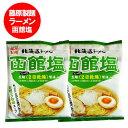 函館 塩ラーメン(スープ付き)2個セット