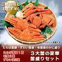 【かに たらば ズワイ 毛ガニ】 蟹セット 3大蟹 豪華かに...
