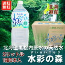 【送料無料】 特価 【水 2リットル】【天然水】 水彩の森【北海道の水】1箱6本入×2箱北海道…