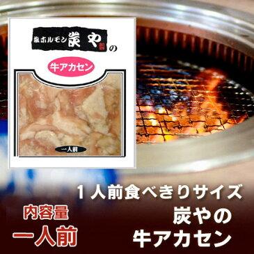 【北海道 牛 ホルモン】 炭やの牛アカセン 1人前 食べきり 内容量:100g
