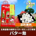 昔懐かしい北海道産バター使用のバター飴。北海道お土産 バター飴をメール便 送料無料でお届け...