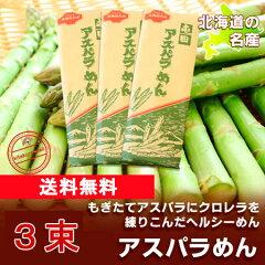 北海道 アスパラ うどん(乾麺)!ツルッとした食感とコシの強さが自慢のうどん!【送料無料・メー...