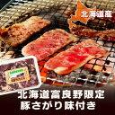 【北海道 豚さがり 味付き】北海道富良野 【豚肉】 【豚サガリ】 【塩味】 豚さがり味付き