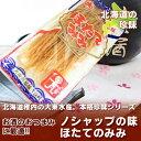 「北海道 珍味 ほたて」大東食品のほたてみみ「北海道 珍味 おつまみ ほたて」ホタテみみ 北海道 価格 1080円