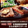 【牛 ステーキ】北海道産の富良野和牛を使用した、高級 牛 ステーキ・3枚セットです。北海道・富良野産 富良野和牛の牛ステーキ 牛肉 内容量:180g×3枚 価格 10000 円