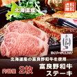 【北海道 牛 ステーキ 送料無料】北海道産の富良野和牛を使用した、高級 牛 ステーキ・2枚セットです。北海道・富良野産 富良野和牛の牛ステーキ 牛肉 内容量:180g×2枚 《きたくら特価 8000 円》