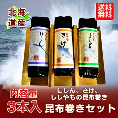 北海道産昆布を使用し1本1本手で巻いた手作り昆布巻。【鮭・にしん・ししゃも 昆布巻き】を送料...