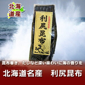 rishiri konbu - 利尻昆布を購入/出汁の素が切れました