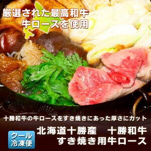 十勝和牛の牛ロースを、すき焼き にあった厚さにカットして北海道の牛すき で すきやき パーテ...