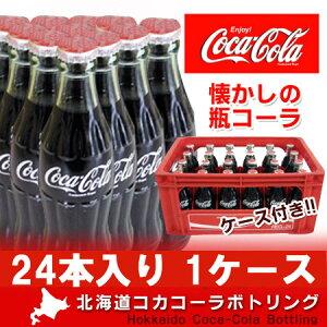 北海道 コカ・コーラボトリング 【コカコーラ 瓶】懐かしのコカコーラ 瓶ケースコカコーラ(コカ...