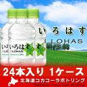 【北海道の水】 い・ろ・は・す( いろはす I LOHAS) 北海道の天然水 北海道 【水】 …