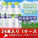 【送料無料】【北海道限定 商品】☆おまけ付き!☆コカコーラ いろはすハスカップ555mlペット…