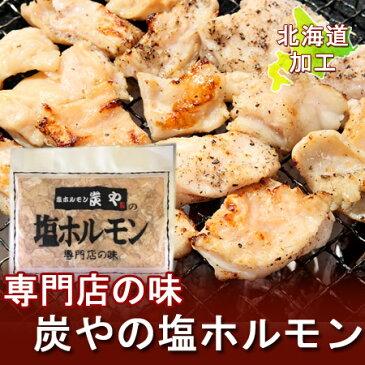 【加工地 北海道 ホルモン】 北海道加工 炭やの塩ホルモン 380 g 専門店の味 しおほるもん 【業務用 ホルモン 北海道加工】