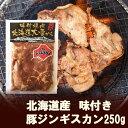 【北海道 味付き 豚ジンギスカン】 ぶた肉ジンギスカン 味付 ジンギスカン 約250g