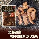 【北海道 豚さがり 味付き】【豚肉】【豚サガリ】 豚さがり味付き