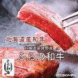 【北海道 牛肉 富良野産】【和牛 ブロック】北海道産の富良野和牛を使用した富良野和牛の牛ステーキ 牛肉 内容量:1kg 価格 15000 円