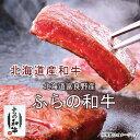 北海道 牛肉 ブロック 富良野産 和牛 北海道産の富良野和牛を使用した ふらの和牛の牛ステーキ 牛肉 1kg 価格 15000 円 2