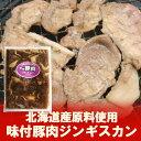【北海道 味付き 豚ジンギスカン】 ぶた肉ジンギスカン 味付 ジンギスカン 約450g