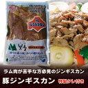 【北海道 味付き 豚ジンギスカン】 ぶた肉ジンギスカン 味付 ジンギスカン 約500g きたく…